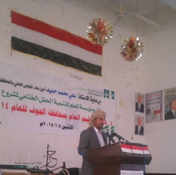 اختتام مشروع دعم التعليم العام بالجوف شمال اليمن