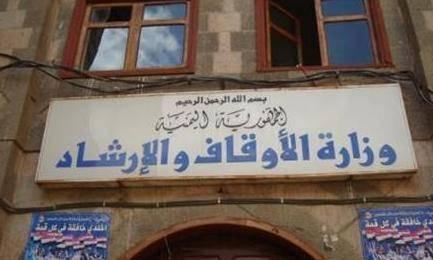 الأوقاف والإرشاد اليمنية تدشن موسم العمرة للعام 1436هـ