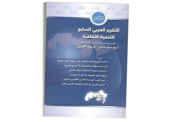عرض| التقرير العربي السابع للتنمية الثقافية.. &#34الربيع العربي&#34 دفع اليمن إلى &#34ما قبل الدولة&#34
