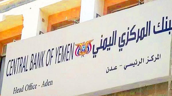 المركزي اليمني يسحب 59 مليون دولار لتمويل واردات سلع أساسية