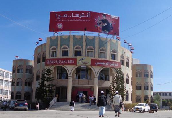 أكبر عملية نهب تقوم بها مليشيا الحوثي لأموال المساهمين في شركة يمن موبايل