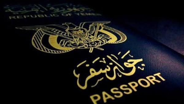 الحكومة تجدد سريان قرار عدم اعتماد جوازات السفر الصادرة من مناطق الانقلابيين