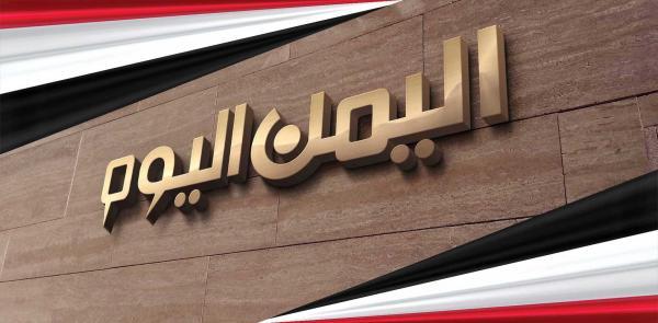 مليشيا الحوثي تسلم مبنى صحيفة &#34اليمن اليوم&#34 بعد نهب كل محتوياته