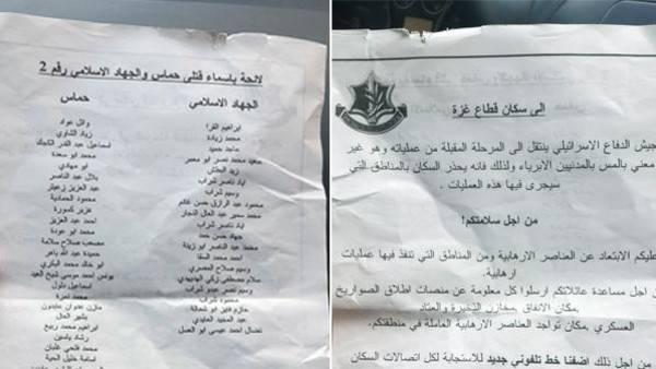 الجيش الاسرائيلي يلقي منشورات على قطاع غزة تتضمن لائحة باسماء قتلى حماس والجهاد الإسلامي