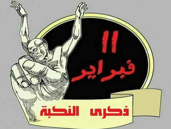 11 فبراير.. نكبة وطن ووأد شعب