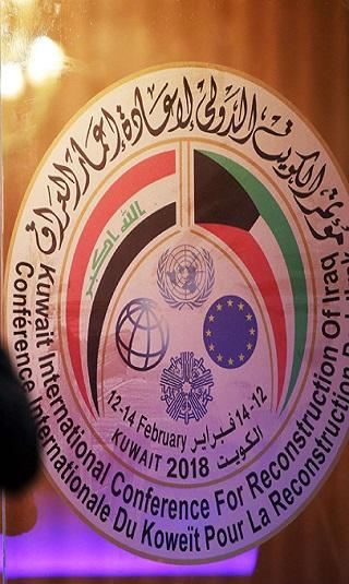 إحباط يسبق انطلاق مؤتمر إعمار العراق في الكويت