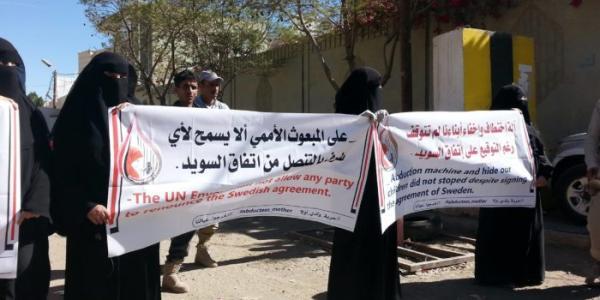 &#34أمهات المختطفين&#34: وتيرة الاختطافات والانتهاكات الحوثية تتزايد والمدنيون الأبرياء في خطر مضاعف