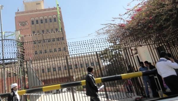 إعلان من البنك المركزي اليمني بخصوص مرتبات الموظفين