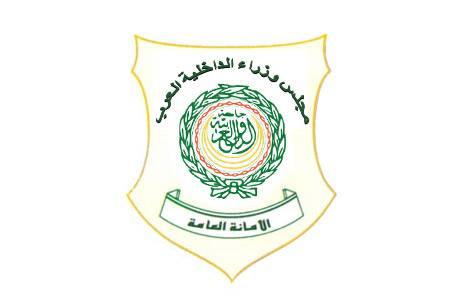 بيان افتتاح الدورة الـ32 لمجلس وزراء الداخلية العرب