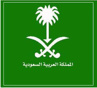 وفاة الأمير سعود بن سلطان آل سعود