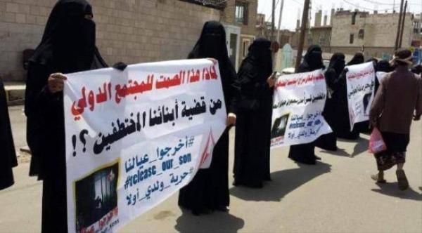 &#34أمهات المختطفين&#34 تصدر تقريرها السنوي الثالث: 1442 مواطناً اختطفهم الحوثيون في مناطق سيطرتهم