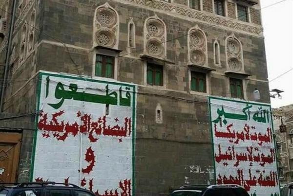 مليشيا الحوثي في مهمة طمس الهوية اليمنية..