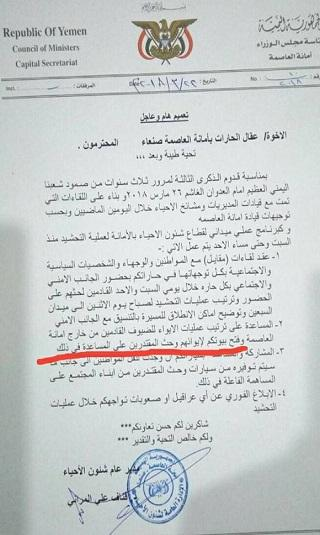 وثيقة - مليشيا الحوثي تجبر عقال الحارات والمواطنين بصنعاء فتح بيوتهم