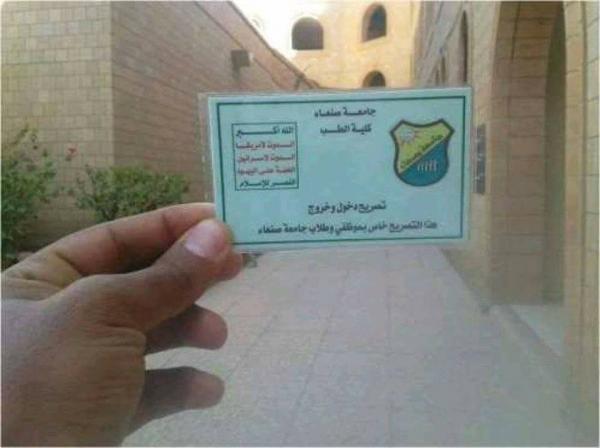 جامعة صنعاء.. تصريح دخول بنكهة &#34الصرخة&#34