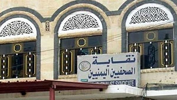 نقابة الصحفيين تدين التهجم على منزل الصحفي محمد الشرعبي