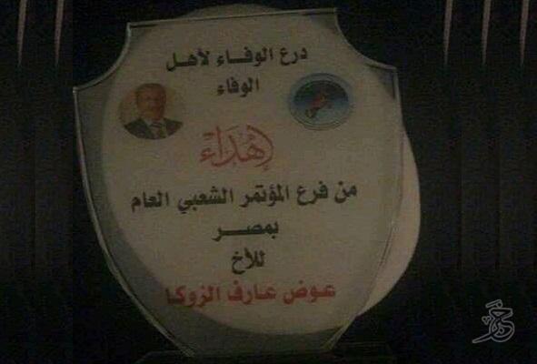 درع الوفاء لأمين عام المؤتمر الشهيد عارف الزوكا