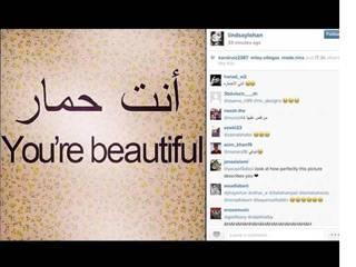 ممثلة أجنبية تنشر عبارة خاطئة باللغة العربية