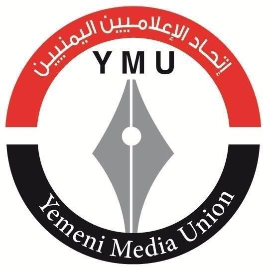 اتحاد الاعلاميين اليمنيين يدعو لتشكيل لجنة تحقيق دولية في جرائم العدوان