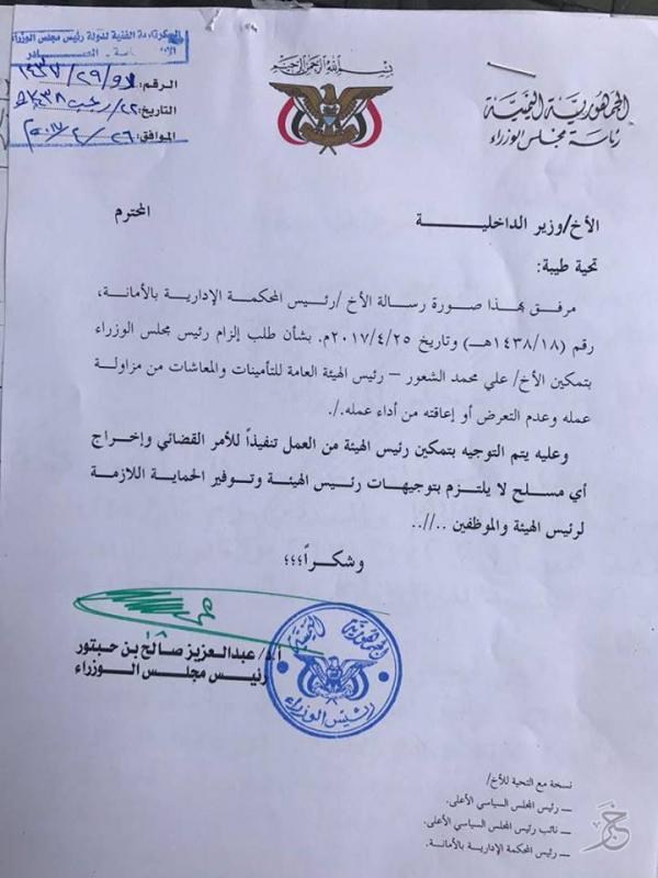 القضاء يحسم أزمة التأمينات لصالح &#34الشعور&#34.. وبن حبتور يوجّه الداخلية بإخراج المسلحين (وثيقة)