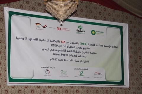 إشهار أول دليل من نوعه للطاقة الشمسية في اليمن
