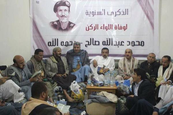 صنعاء: إحياء الذكرى الـ16 لرحيل اللواء الركن محمد عبدالله صالح
