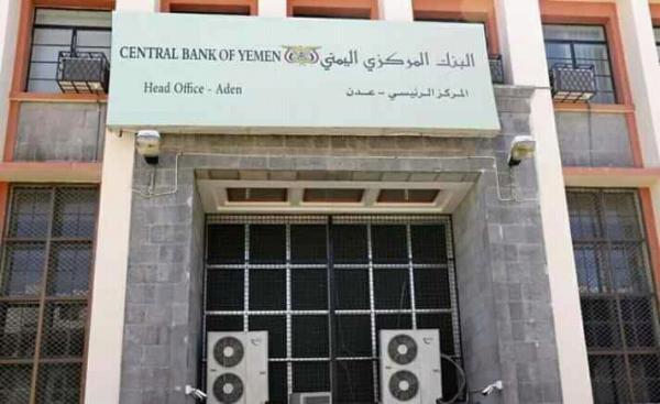 البنك المركزي يوقف وكلاء ويسترن وموني غرام في مناطق مليشيات الحوثي