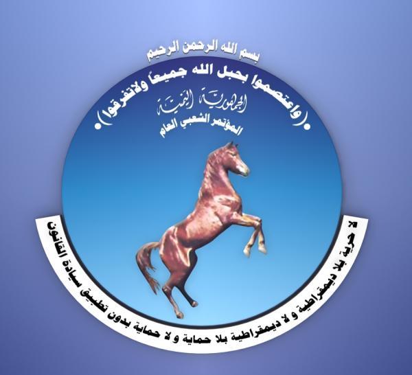 مؤتمر جامعة ذمار يهنئ الزعيم والشعب بعيد 22 مايو