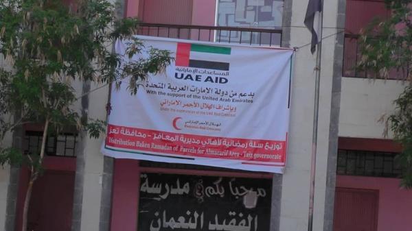 الهلال الإماراتي يدشن توزيع 1000 سلة غذائية في مديرية المعافر بريف تعز