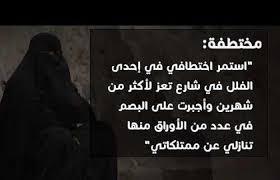 مليشيا الحوثي تواصل احتجاز عشرات الفتيات في سجون سرية ومنع أهاليهن من زيارتهن