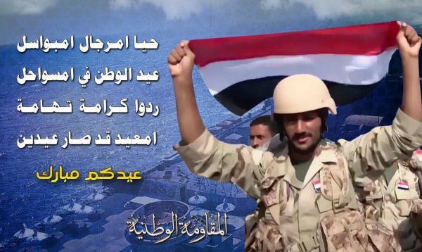 العميد طارق صالح: حيا امرجال امبواسل عيد الوطن في امسواحل