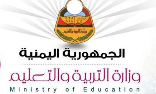 وزارة التربية تعلن موعد بدء تسليم أرقام الجلوس لطلاب الثانوية العامة