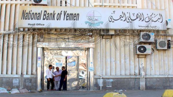 البنك الأهلي يحذِّر من الآثار السلبية لاقتحام المليشيات الحوثية فروعه في صنعاء