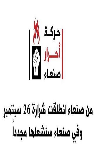 &#34أحرار صنعاء&#34 تقض مضاجع الحوثيين وتربكهم