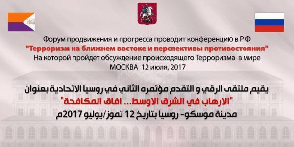 ملتقى الرقي والتقدم يُقيم مؤتمره الثاني في روسيا