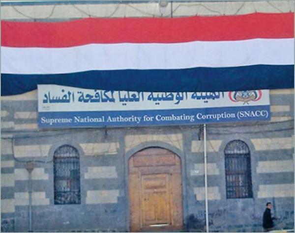 مليشيا الحوثي تتخذ قراراً بإعادة تشكيل الهيئة الوطنية العليا لمكافحة الفساد