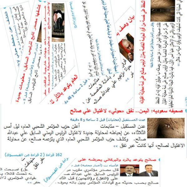 إحباط مخطط اغتيال صالح في بورصة الإعلام ومصيدة &#34التضليل&#34..