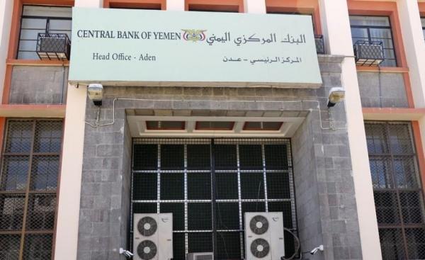 البنك المركزي اليمني يعلن استئناف نشاطه من عدن