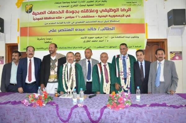 الماجستير للباحث خالد المنتصر من جامعة صنعاء