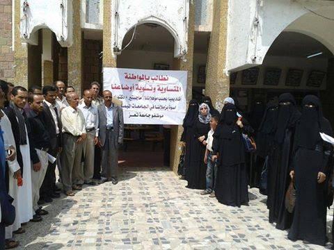 استمرار اعتصام موظفي جامعة تعز الحاصلين على مؤهلات عليا (ماجستير-دكتوراة)