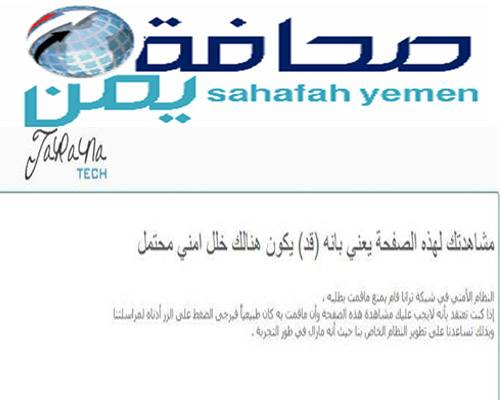 محرك البحث الإخباري &#34صحافة يمن&#34 يتعرض لمحاولات الاختراق