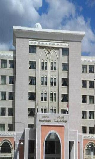 تصريح مهم للخارجية اليمنية (النص)