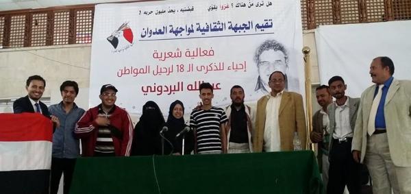 إحياء ذكرى رحيل الشاعر اليمني الكبير عبدالله البردوني