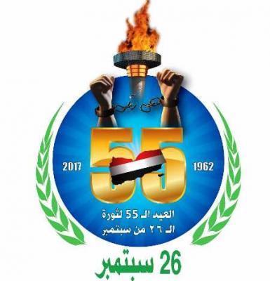مؤتمر إب يدعو المواطنين للمشاركة بمهرجان عيد ثورة 26 سبتمبر