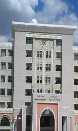 للمرة الثانية.. تدخل الخارجية يحول دون بيع ممتلكات اليمن في الخارج
