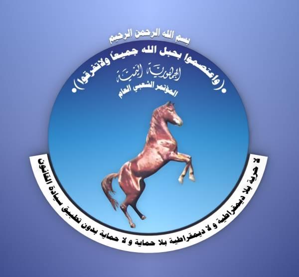 المؤتمر: قرار تنظيمي بتعيين رئيساً لفرع الحزب بالمهرة