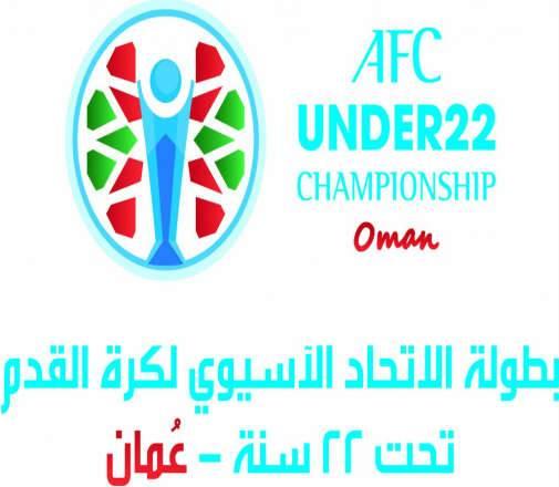 السبت.. انطلاق نهائيات كأس آسيا الأولومبية في مسقط بمشاركة اليمن