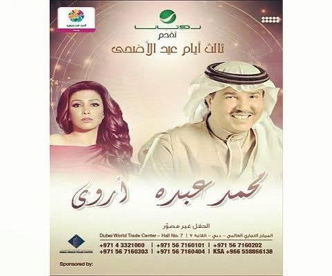 مع فنان العرب.. الفنانة اليمنية أروى تحيي حفل عيد الأضحى في دبي