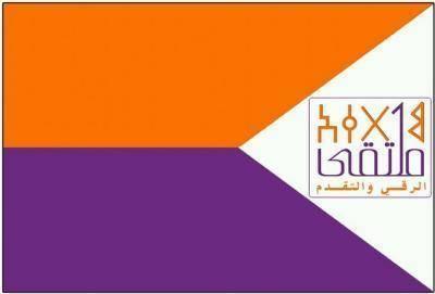 ملتقى الرقي والتقدم يدعو لتشكيل مجلس رئاسي انتقالي (نص بيان )
