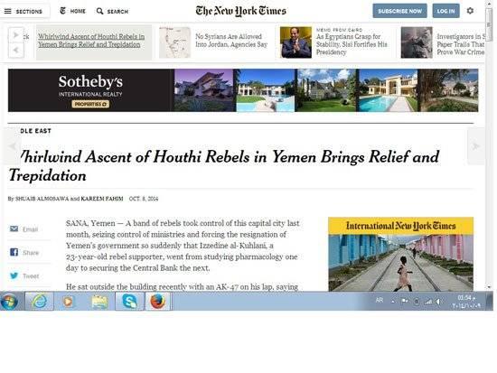 ترجمة| نيويورك تايمز: سيطرة الحوثيين على صنعاء تعيد تشكيل السياسة فى اليمن