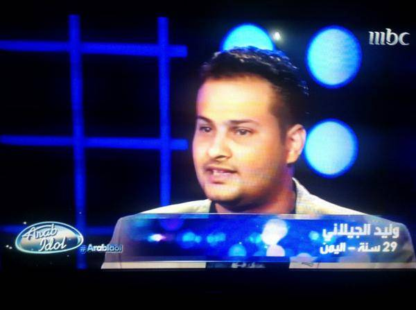 اليمني الجيلاني يتأهل للمرحلة النهائية في مسابقة ارب ايدل